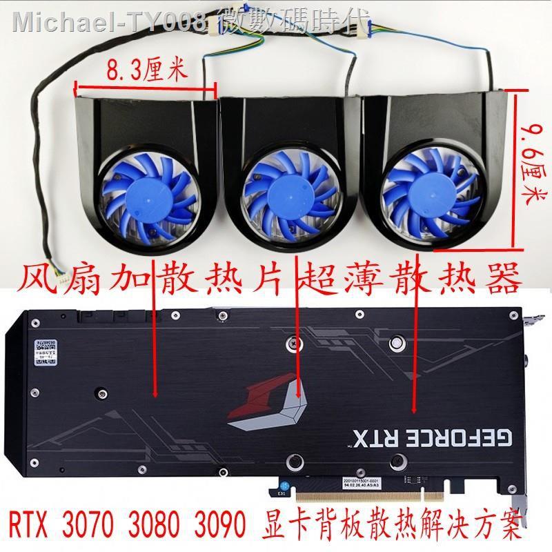 (現貨)▦▤✽全新顯存降溫散熱器RTX 20 3060 3070 3080 3090顯卡背板散熱風扇