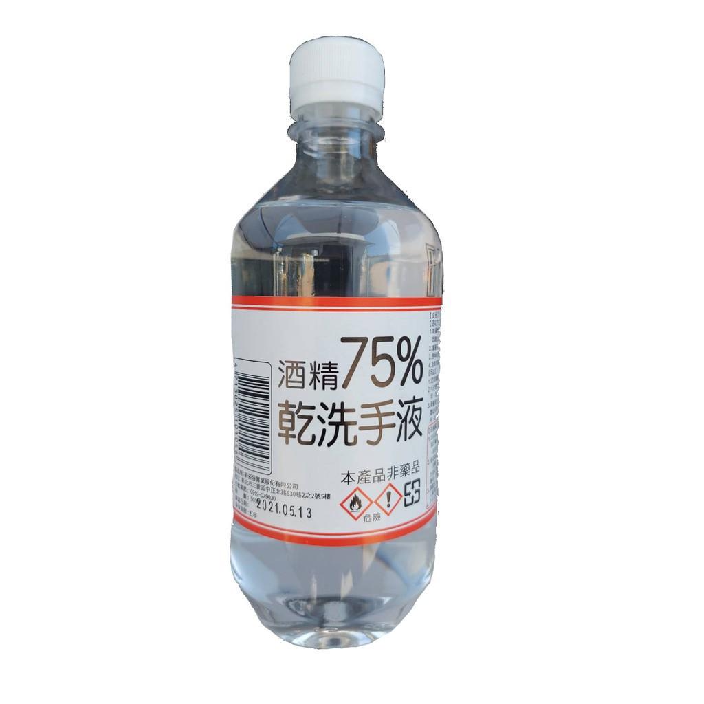【現貨】酒精75% 500ml-乾洗手液/乙醇/非藥用/超商限取6瓶