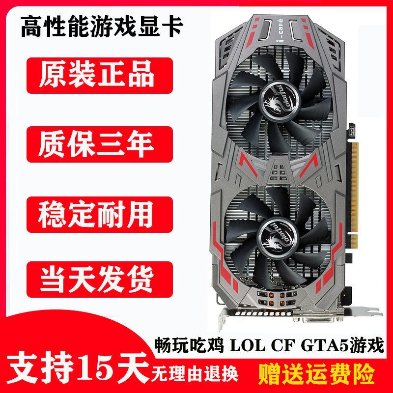 原裝GTX750ti 2G遊戲顯卡七彩虹GTX960 4G獨顯1050ti吃雞1060 6G