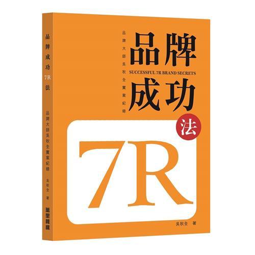 品牌成功7R法:品牌大師吳秋全實案紀錄[88折]11100889558