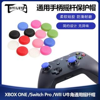 XBOX ONE手柄搖桿帽 TPU搖桿保護帽Switch Pro / WII U牛角通用帽