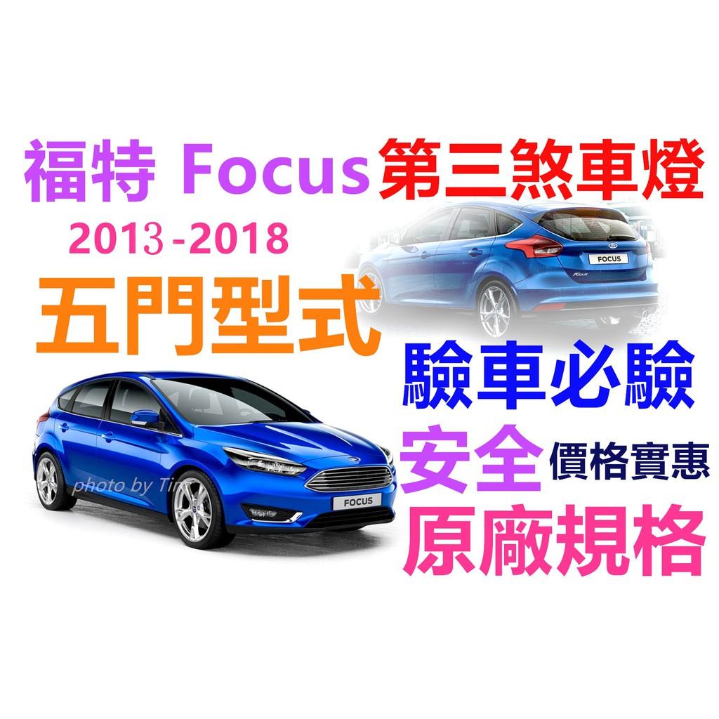 福特 Ford Focus 五門 第三煞車燈 2013-2018原車規格 (現貨~不用等)第三剎車燈組 即插即亮 MK3