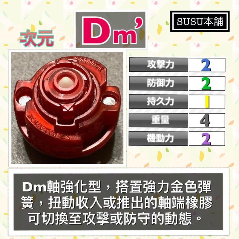 【Susu本舖】戰鬥陀螺 爆烈世代 Dm'軸 軸心拆售系列 未含結晶輪盤、鋼鐵輪盤 大許軸 B149