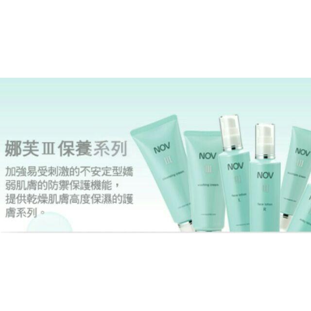 娜芙lll 保養系列 泡沫洗面乳 潤膚露 鎖水精華 潤膚乳液 潤膚乳霜