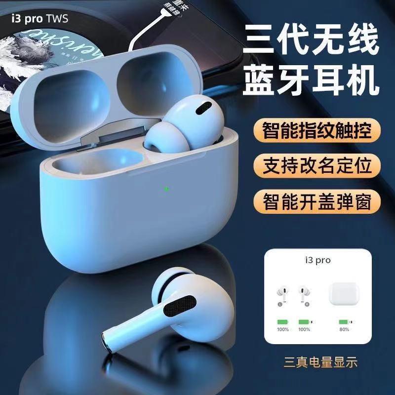 華強北無線藍牙耳機三代入耳式airpods pro3代降噪高音質超長待機