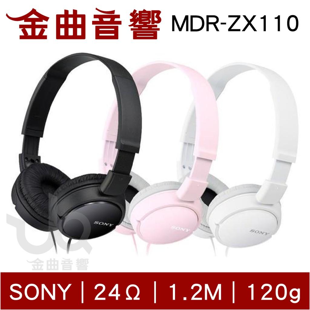 SONY MDR-ZX110 三色可選 耳罩式耳機 另有麥可風版 ZX110AP | 金曲音響