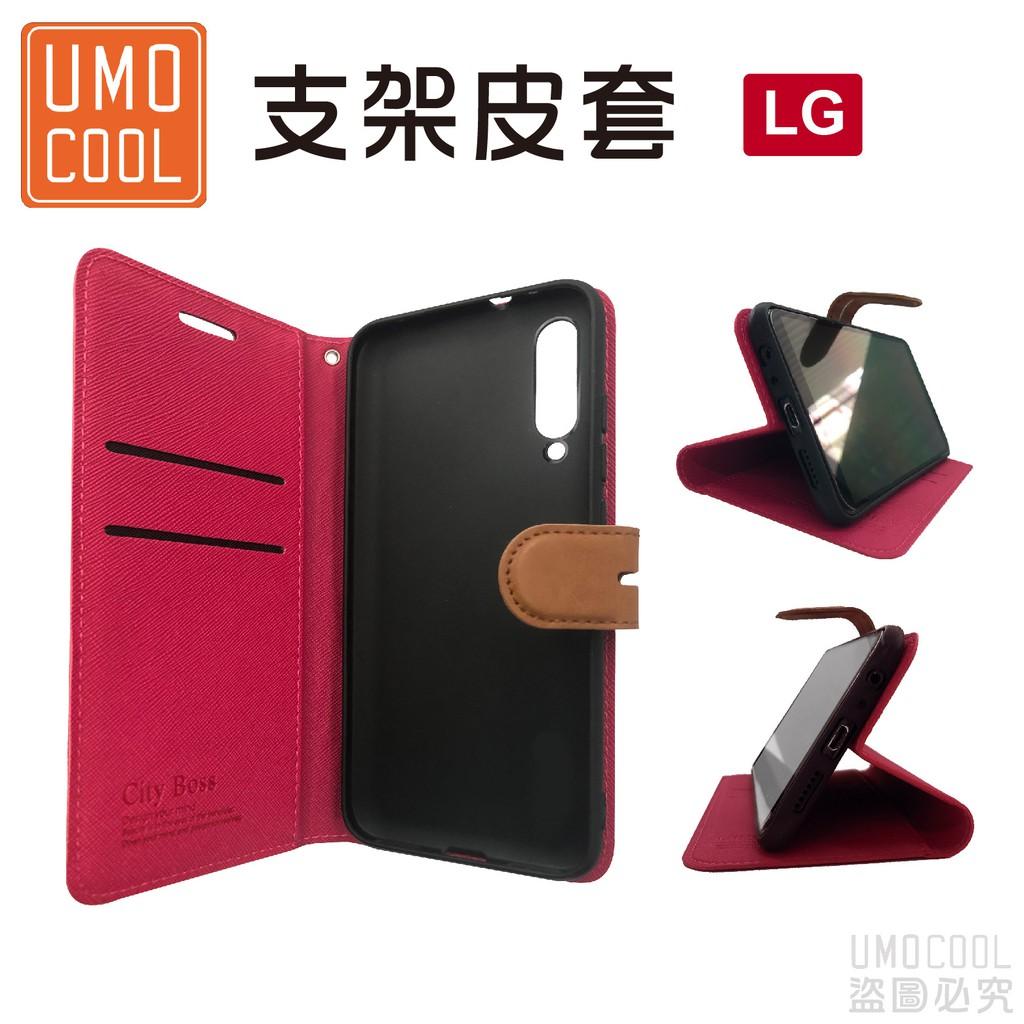 支架皮套 LG皮套 適用K52 K42 G8X ThinQ K51S K50S velvet V20 Q6 優膜庫