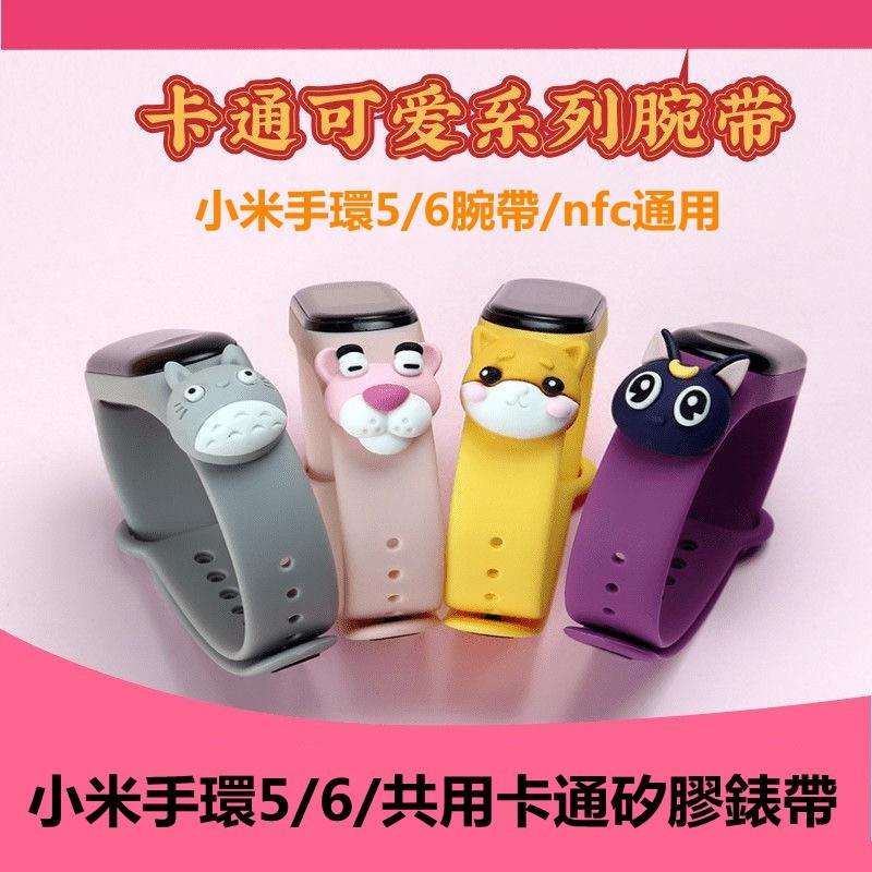 3D卡通小米手環5錶帶 小米手錶nfc版腕帶 卡通矽膠替換錶帶 運動防水小米6代可愛個性潮情侶款多彩錶帶