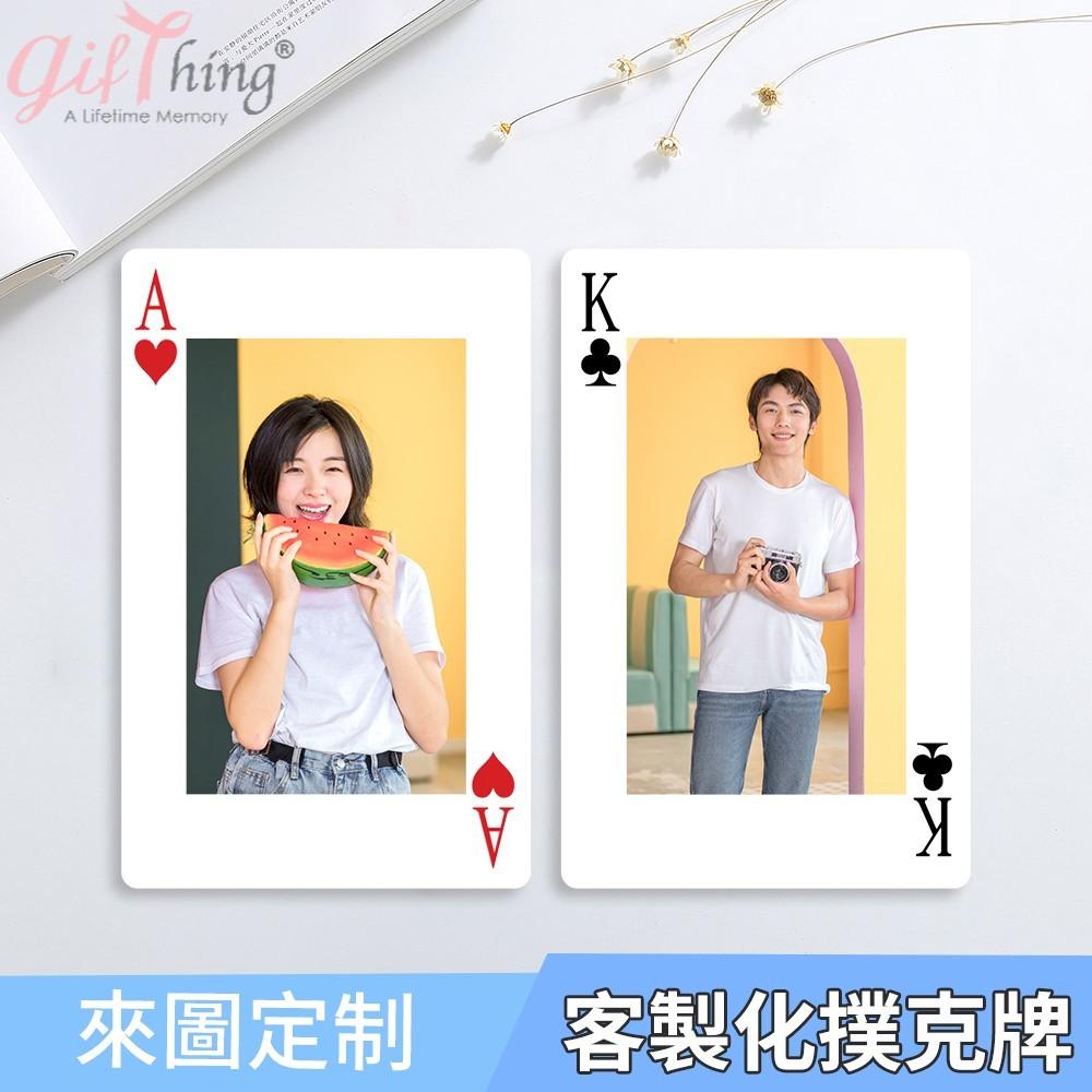 Gifthing 客製化54張 撲克牌 來圖客製 照片定制 情侶生日禮物 情人節紀念創意禮物 63.5 x 88.9mm