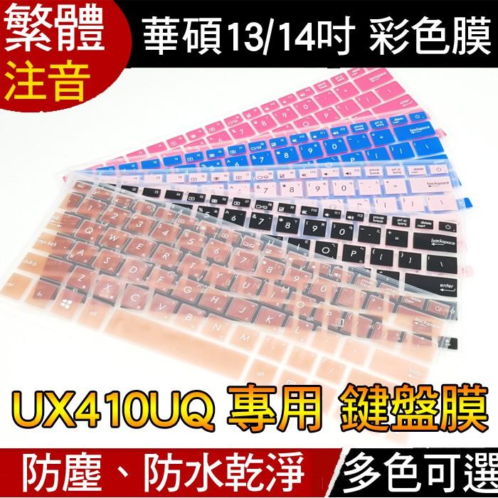 注音 ASUS 華碩 UX410UQ UX430UQ UX410 UX410UA 鍵盤膜 鍵盤套 鍵盤保護膜