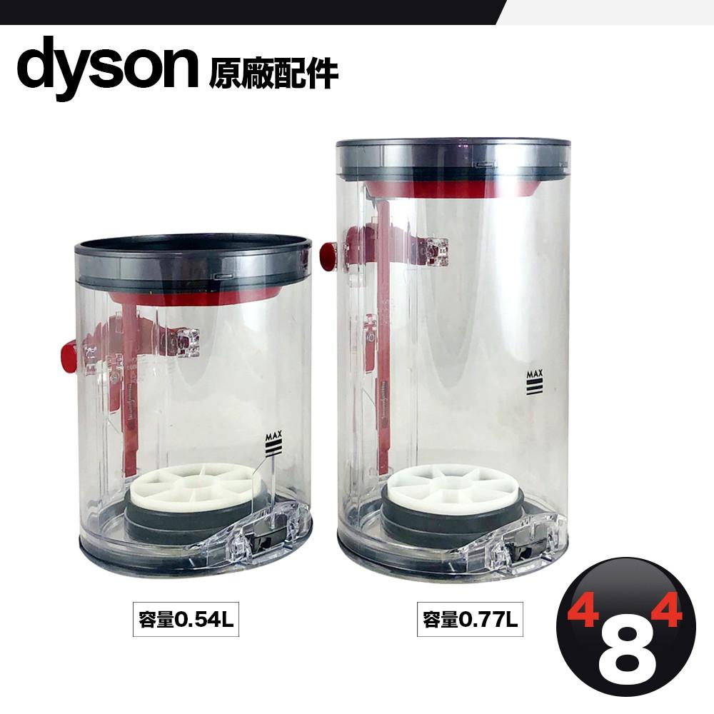 Dyson 原廠 V10 SV12 集塵桶 集塵盒  全新
