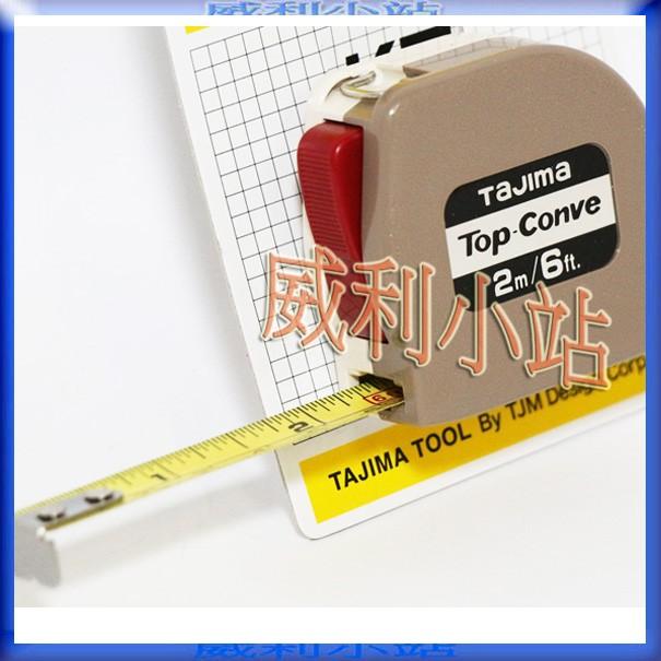 【威利小站】日本 TAJIMA 2M 自動卷尺 2.0米*13mm [公英制] 捲尺 米尺 測量工具 鋼捲尺