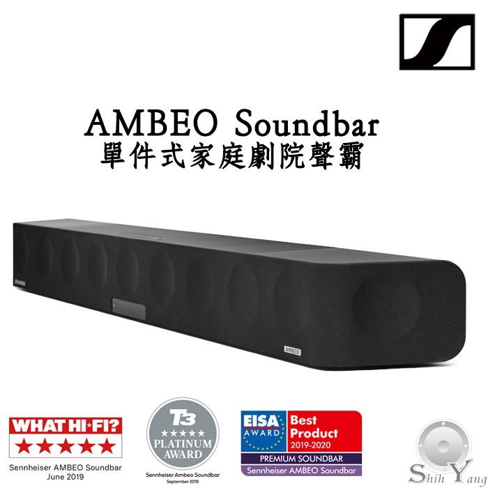 可試聽 Sennheiser 森海塞爾 AMBEO Soundbar 頂級聲霸 家庭劇院 5.1.4聲道 公司貨