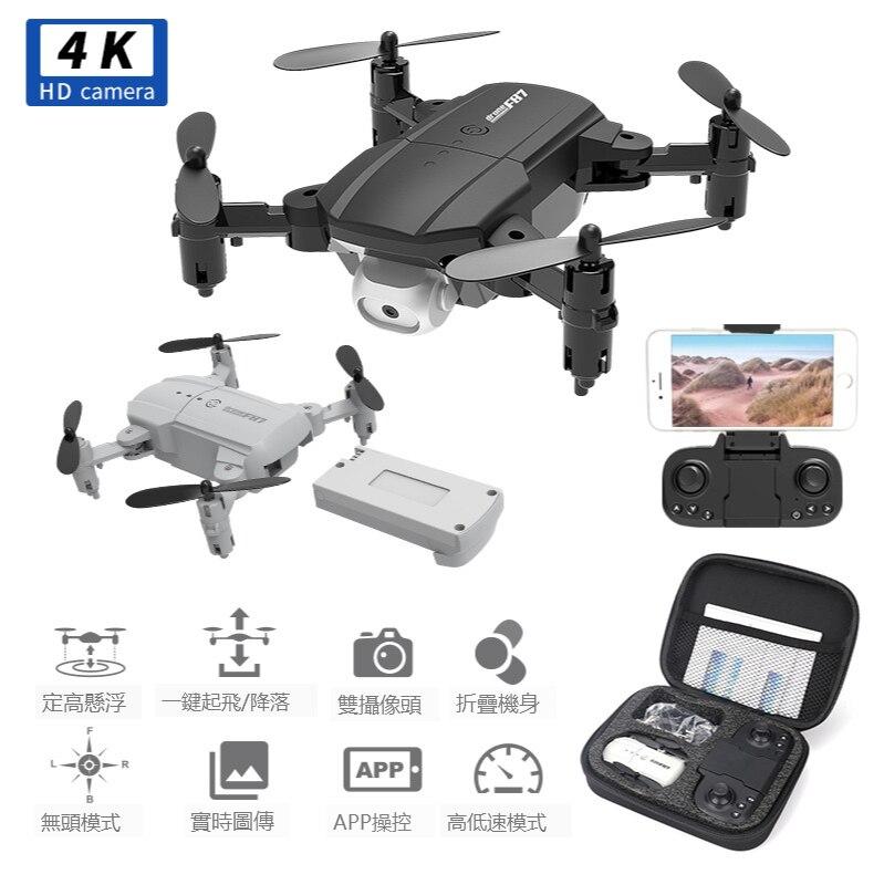 🔥促銷🔥空拍機 迷你折疊遙控相機 無人機 4K雙攝像頭 高清航拍 四軸飛行器 遙控飛機 耐摔 最佳禮物