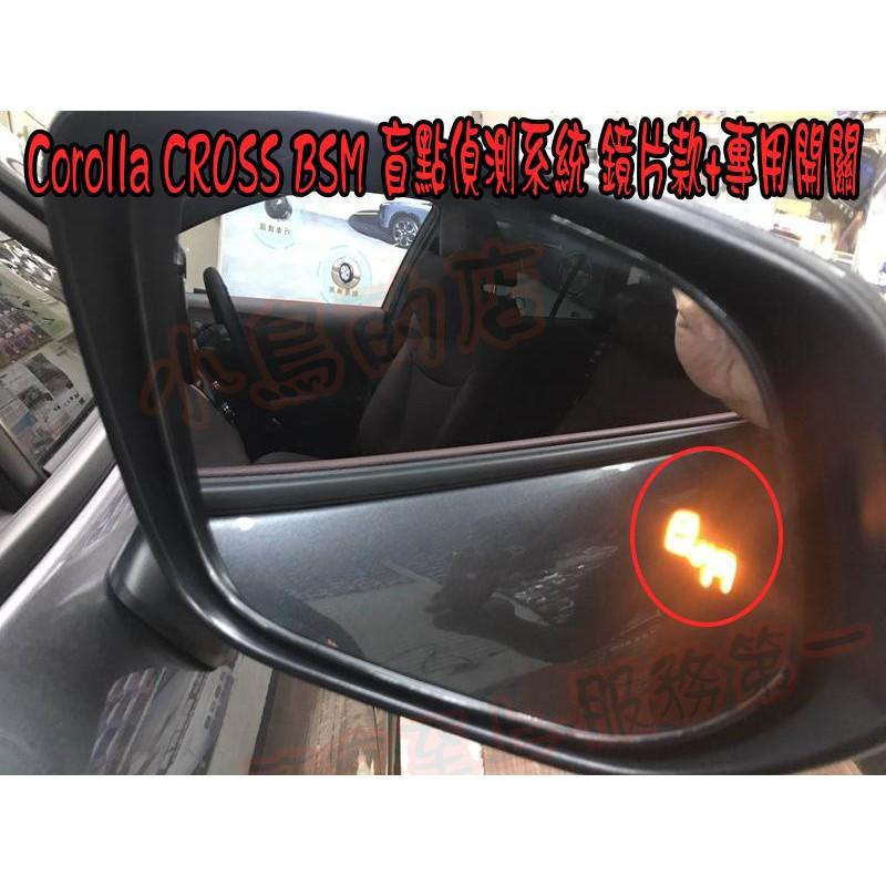 (小鳥的店)豐田 2020 Corolla CROSS BSM 專用款 盲點偵測系統 替換式鏡片 免鑽孔