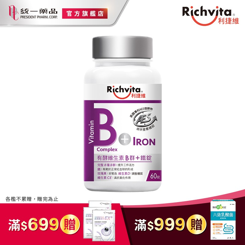 [利捷維]有酵維生素B群+鐵錠 60錠