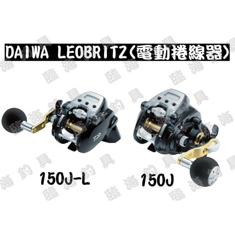 臨海釣具 二館 24H營業 DAIWA LEOBRITZ 150J 右手 電動捲線器