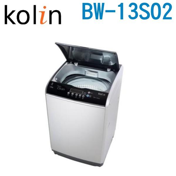 KOLIN 歌林 13公斤 單槽全自動洗衣機 BW-13S02