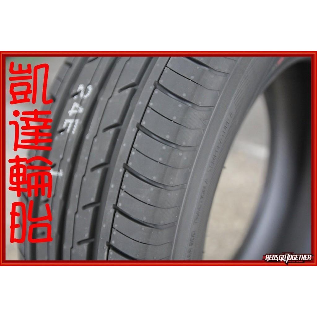 【凱達輪胎鋁圈館】橫濱 BluEarth ES ES32 205/50/16 205/50R16 寧靜舒適 歡迎詢問
