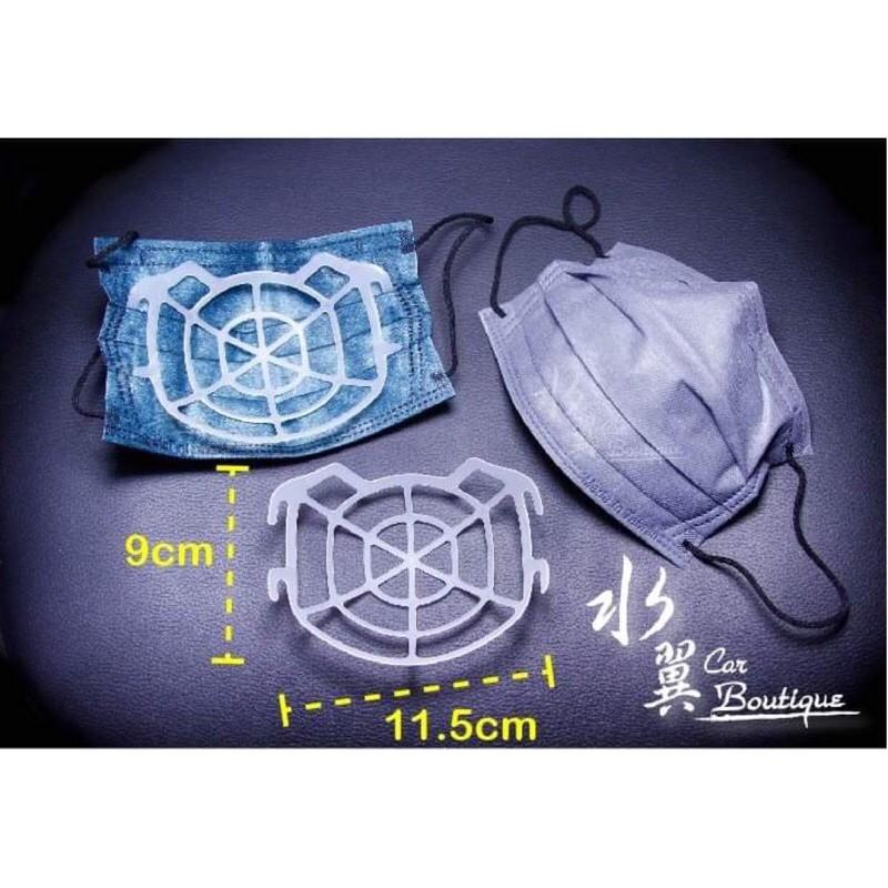 現貨 台灣 口罩支架 口罩神器 立體透氣口罩架 1入 口罩架 防疫必備 立體口罩架 口罩支撐架/口罩網片/升級口罩/加強