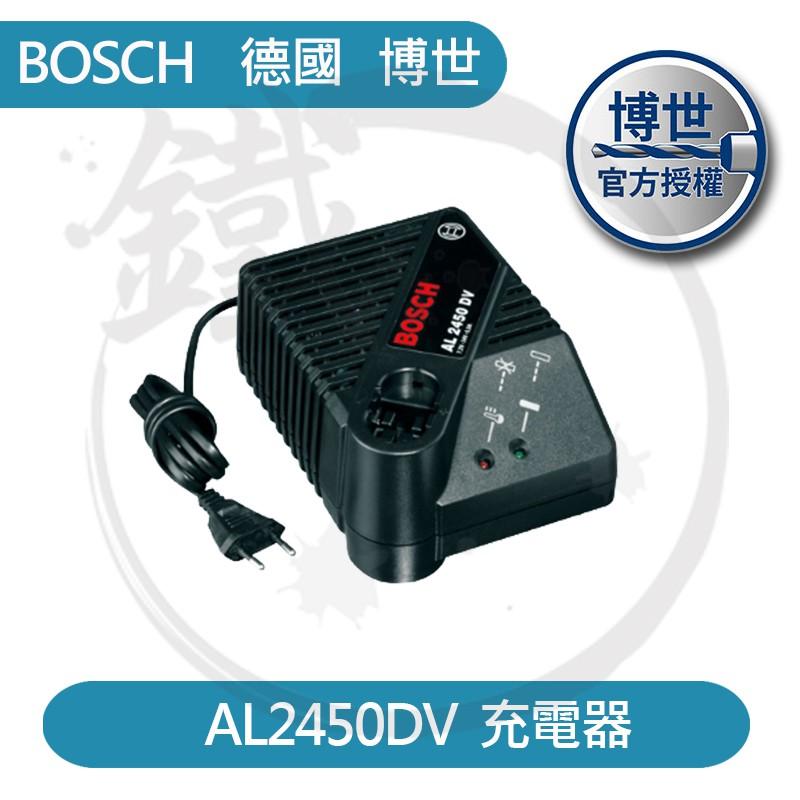 BOSCH 德國博世 鎳氫電池  AL2450DV 鎳鎘電池 專用充電器/7.2V 24V【小鐵五金】