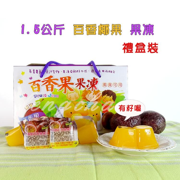 百香椰果 百香果 果凍- 椰果添加,滑嫩好吃,大人小孩都愛的小點心,送禮自用兩相宜。
