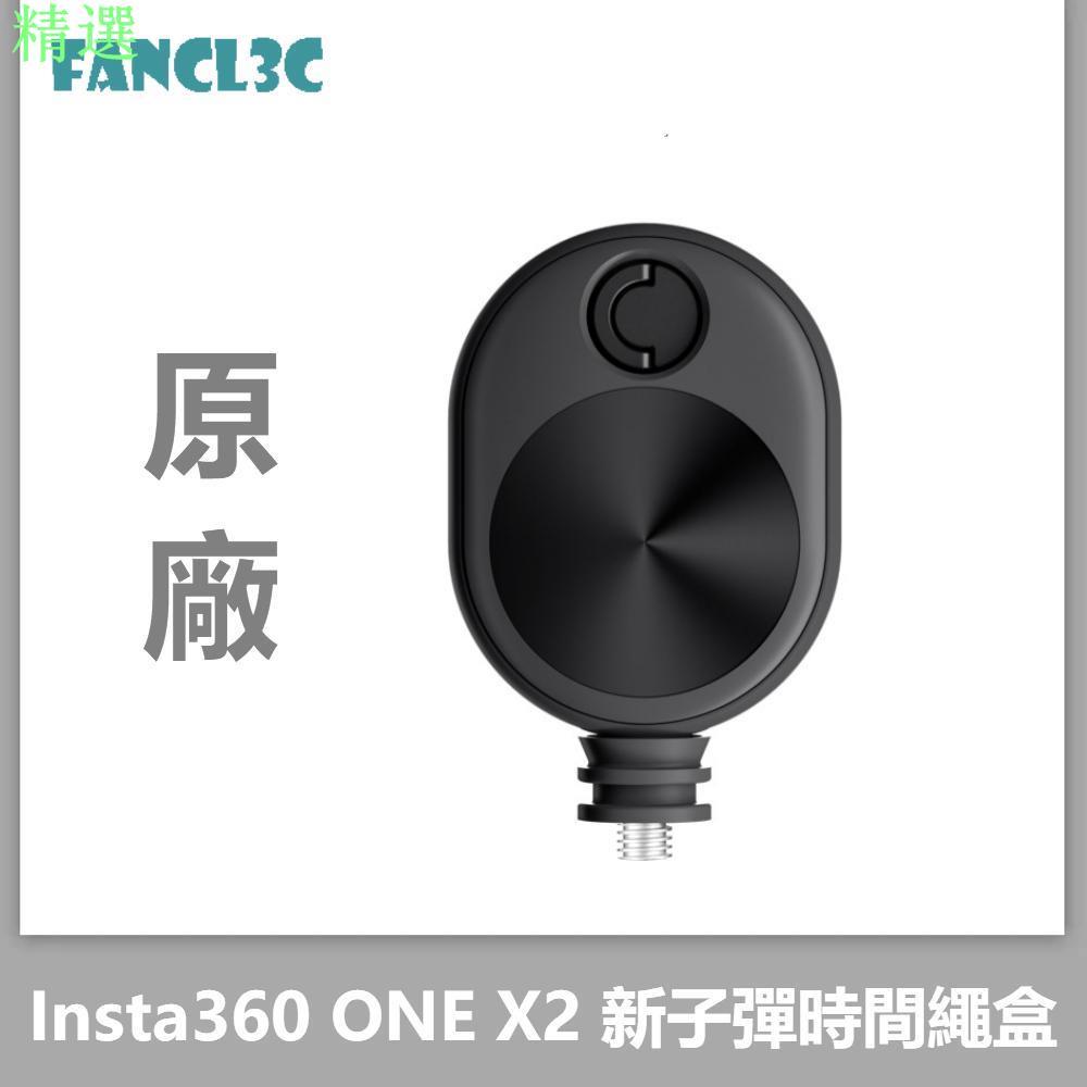 精選原廠 Insta360 ONE X2新子彈時間繩盒 可伸縮繩盒 簡易 便捷 ONEX2配件