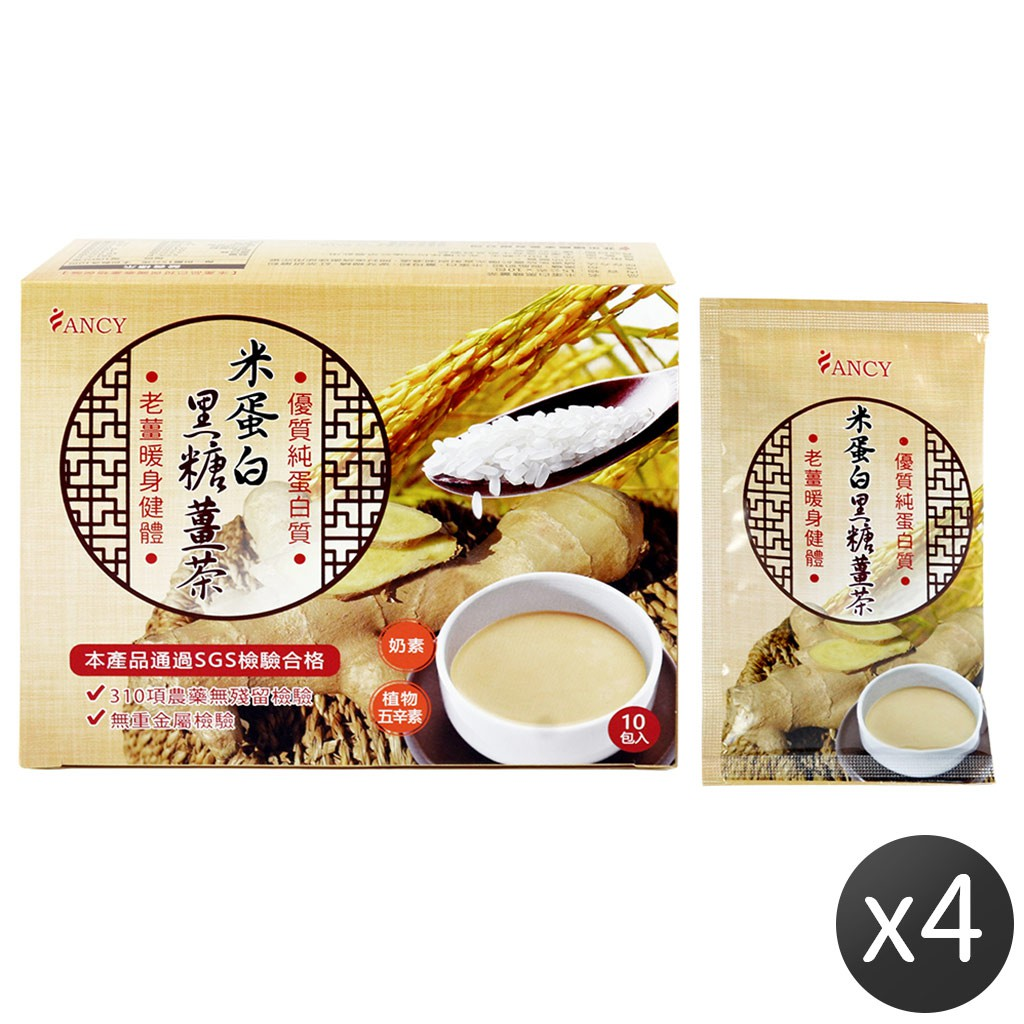 Fancy米蛋白黑糖薑茶 4件組_補充人體所需蛋白質與必需胺基酸