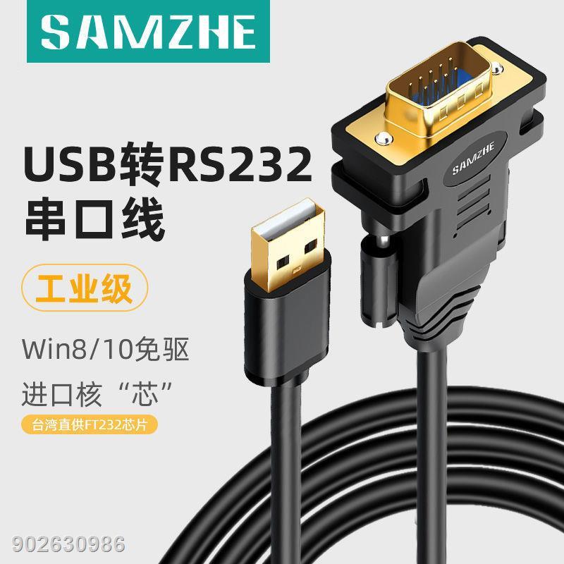 台灣 現貨 cat6網路線 cat6a網路線 山澤USB轉RS232串口線打印機 9針轉接數據連接線工業級芯片轉換器