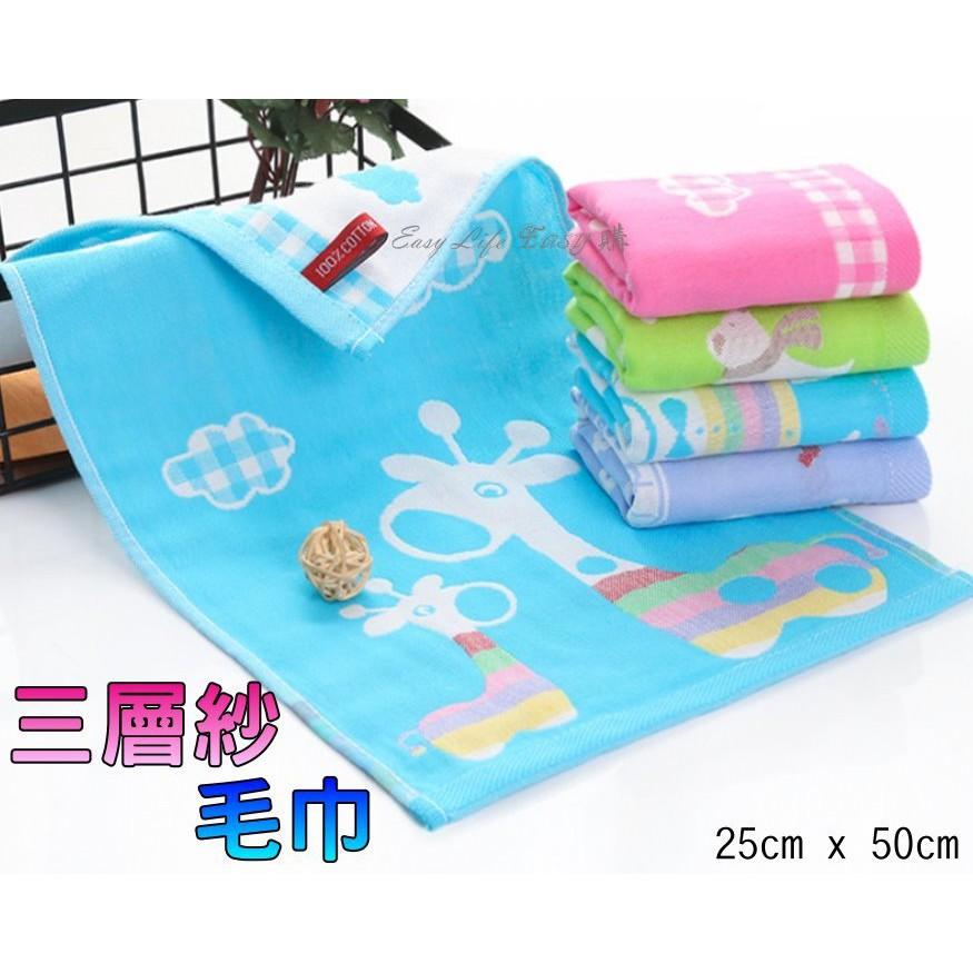 現貨 三層紗 三層紗毛巾 嬰兒毛巾 口水巾 純棉3層紗布 三層 小毛巾 洗澡巾 紗布巾
