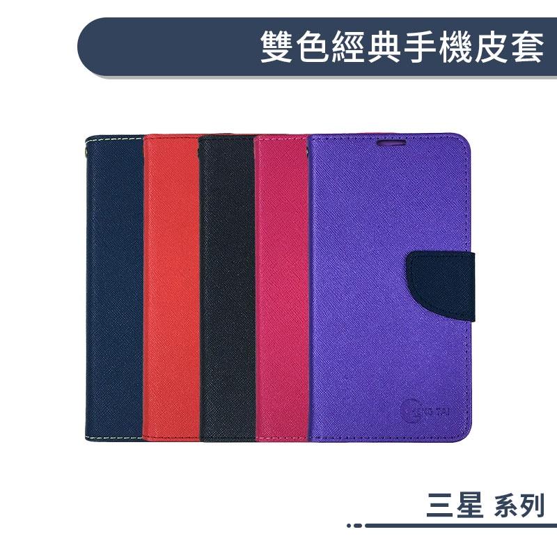 三星 A系列 經典雙色手機皮套 適用A32 A52 A52s 手機殼 保護套 保護殼 防摔殼