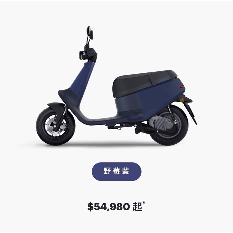 gogoro viva 可分期 0元交車 保固內 振興卷 屏東瘋改裝電動車 全新車二手價 五倍卷 野莓藍