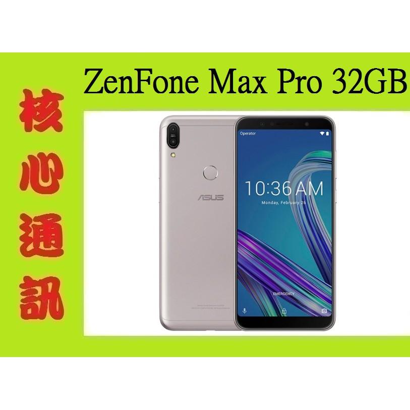 【核心通訊】ZenFone Max Pro 32GB 空機價4000