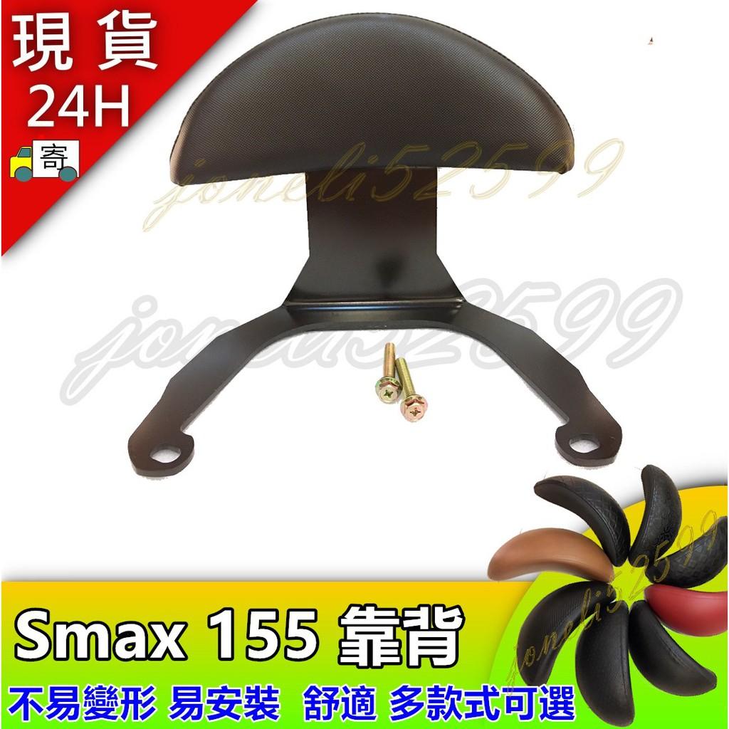 Smax小饅頭 Smax後扶手 靠背 S妹後靠背 SMAX後靠背 Smax後靠背 SMAX155 後靠背 後靠腰