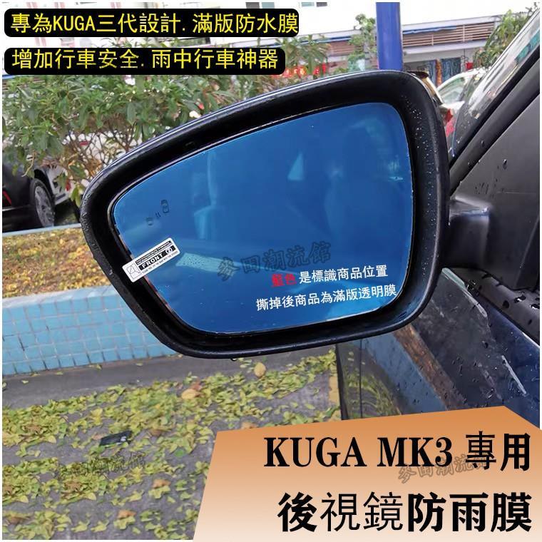 🚗麥田❦KUGA MK3 專用 後視鏡 滿版 防霧 防水 防雨 防水膜 福特 FORD 2020 2021 新KUGA