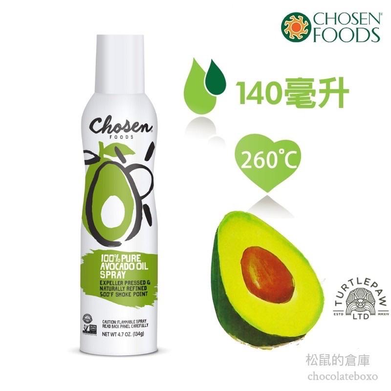 【松鼠的倉庫】噴霧式酪梨油 140ml Chosen Foods   (氣炸鍋可用) 原廠公司貨 全新包裝