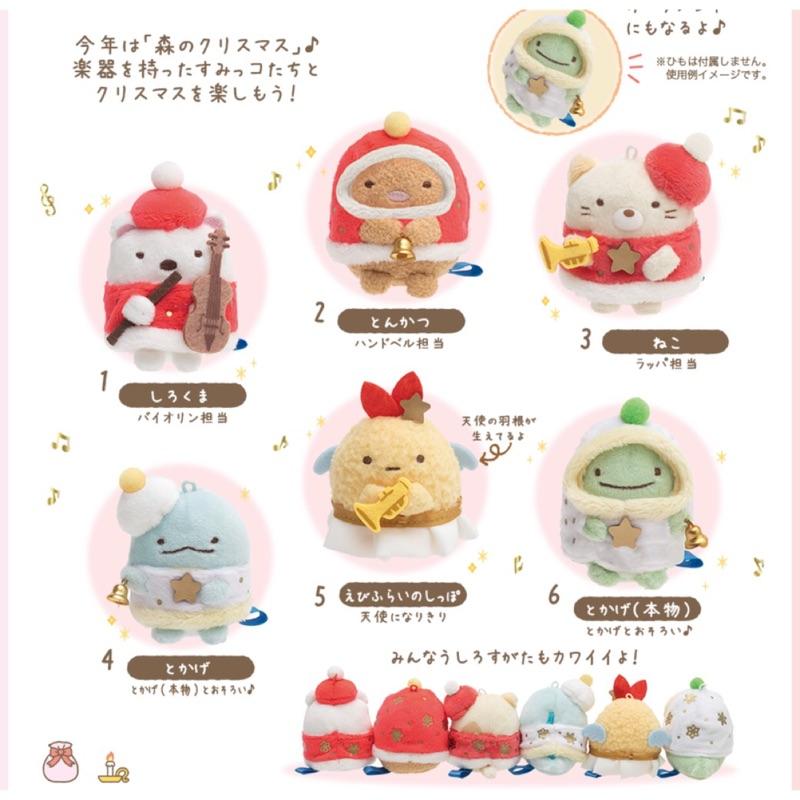 ❤️DB🇯🇵日本🇯🇵角落生物聖誕節限定版沙包娃娃