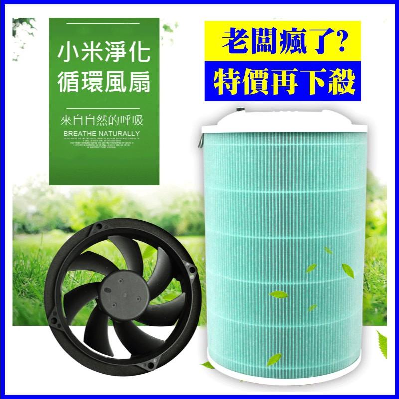 DIY 小米空氣淨化循環風扇  空氣清淨機 空氣淨化器 淨化風扇 除霧霾/PM2.5/甲醛/煙味 適用小米濾芯