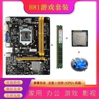 拆機二手H81桌上型電腦電腦主機板i3 i5CPU 4G記憶體四核遊戲套裝1150針 新北市