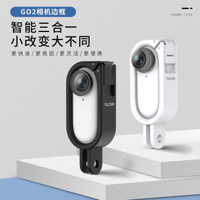 【NEVER MOMO】Insta360 GO2邊框保護殼拇指相機保護邊框拓展配件 Insta360 配件