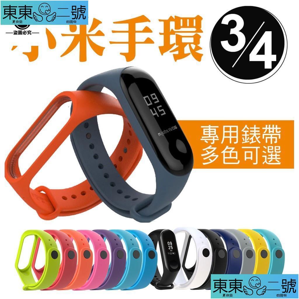 東東二號!原廠 小米手環3錶帶 小米手環4智能手環腕帶 彩色替換錶帶 小米手環錶帶 適用小米3 小米48/16