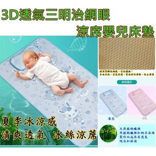 3D網眼加厚防滑冰絲涼席嬰兒卡通印花 顛覆傳統的印花可機洗細緻軟感涼席 冰絲涼蓆 3D透氣三明治網眼涼席嬰兒床...