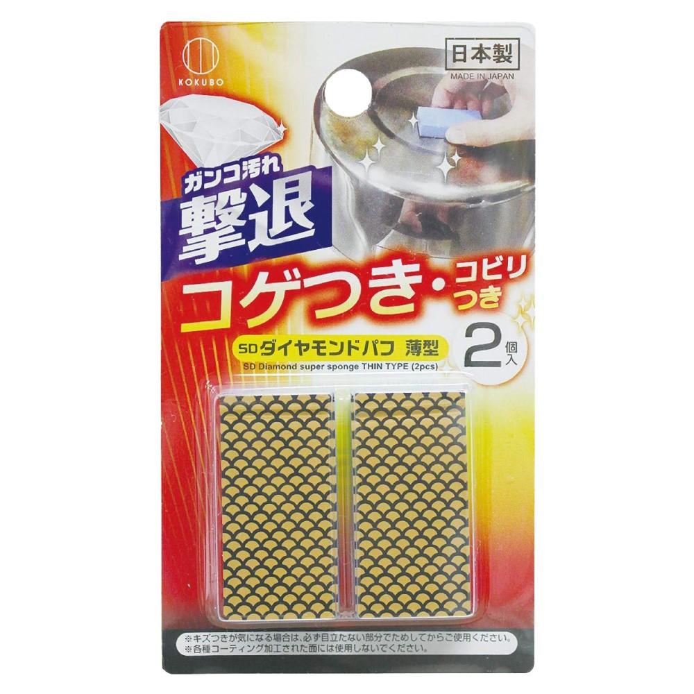 日本 KOKUBO 小久保 鑽石鍋具去汙神奇海綿 2入組 海綿 海棉