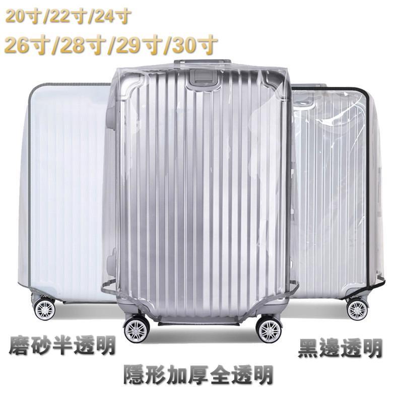 【包本舖】PVC透明 行李箱保護套 29吋 加厚 磨砂 拉桿箱保護套 旅行箱保護套 旅行箱套 耐磨 防水行李箱套 行李套