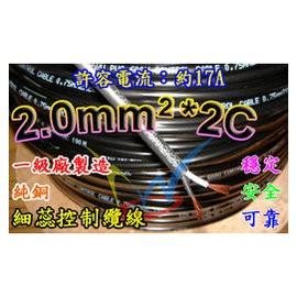 [瀚維 二號店] 2.0mm平方 X 2C 100M 200M 細蕊控制纜線 控制電纜 輕便電纜 黑皮 電纜線