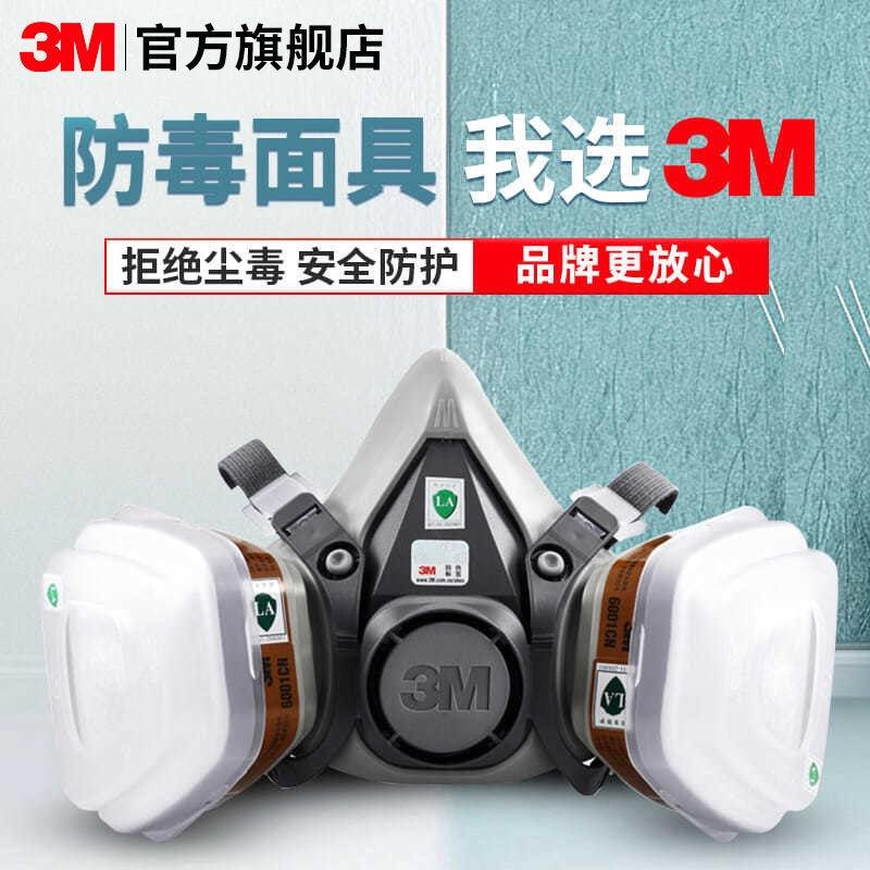 台灣現貨 防毒面具3M防毒面具口罩防毒面罩噴漆防護6200七件套工業粉塵化工氣體防塵