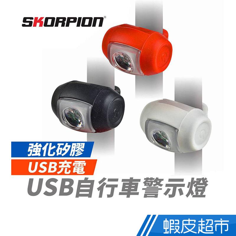 SKORPION 自行車尾燈 自行車警示燈 (USB充電) 廠商直送 現貨