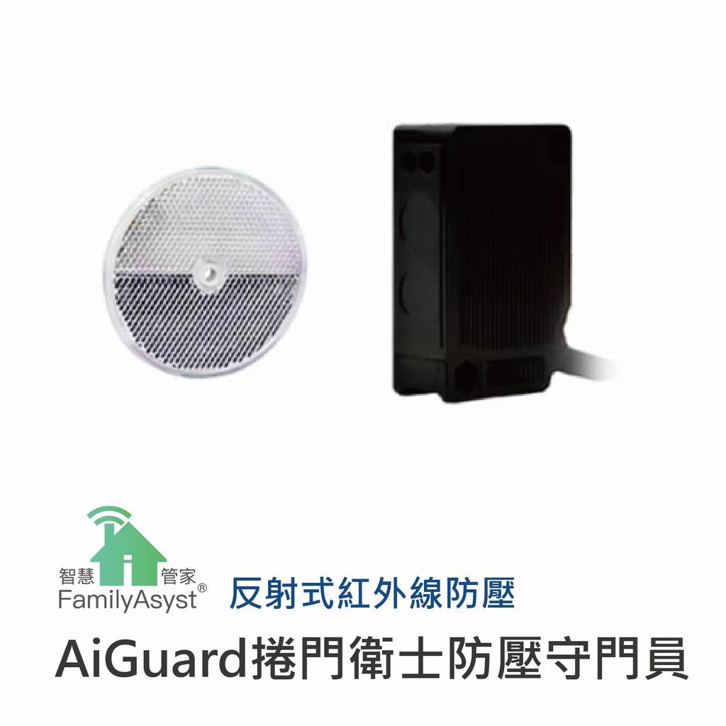 【到府安裝】AiLock紅外線防壓系統