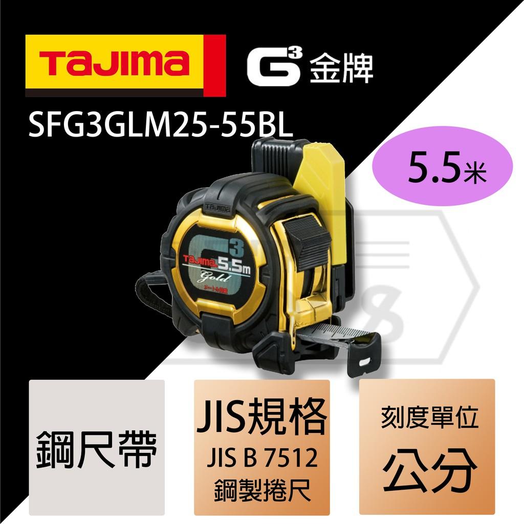 【伊特里工具】TAJIMA 田島 強磁 G3 金牌 捲尺 SFG3GLM25-55BL 公分 5.5米 快脫腰扣 快扣