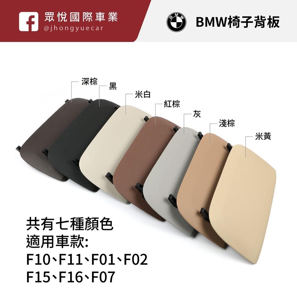 現貨 F10 F11 F01 F02 F15 F16 F07 椅子背板 座椅 後座置物 椅背置物 專車專用 改裝 精品